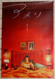 Amélie Japanese poster